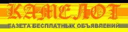 Логотип газеты объявлений «Камелот»